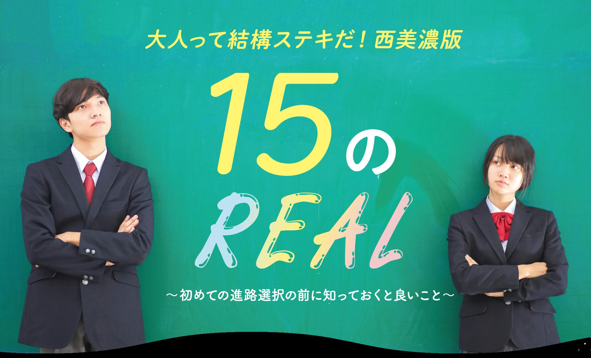 15のREAL